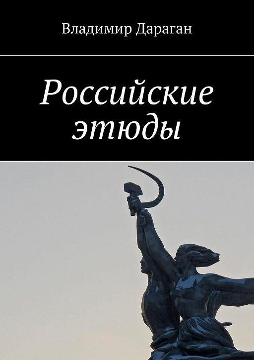 Российские этюды