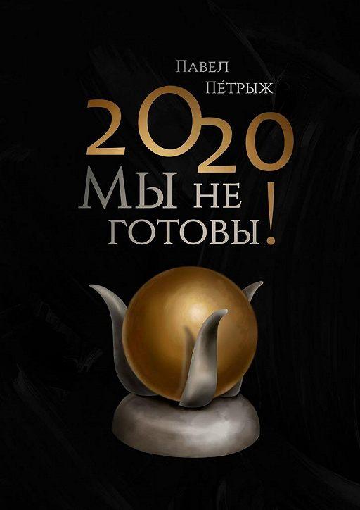 """Купить книгу """"2020: Мынеготовы!"""""""