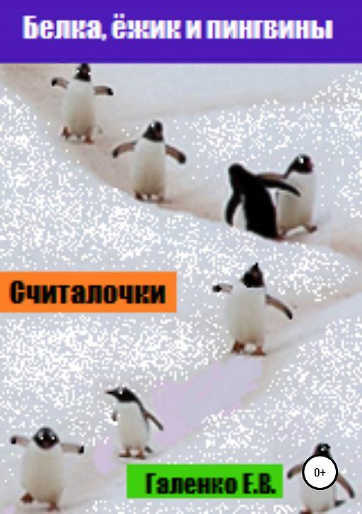 Белка, ёжик и пингвины. Считалочки