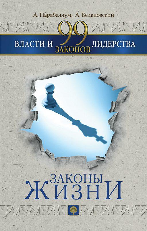 """Купить книгу """"99 законов власти и лидерства"""""""