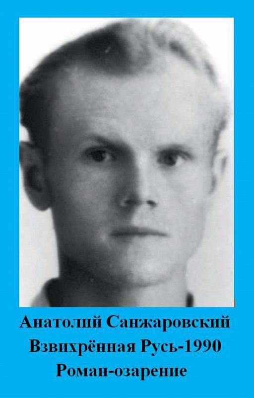 Взвихрённая Русь – 1990