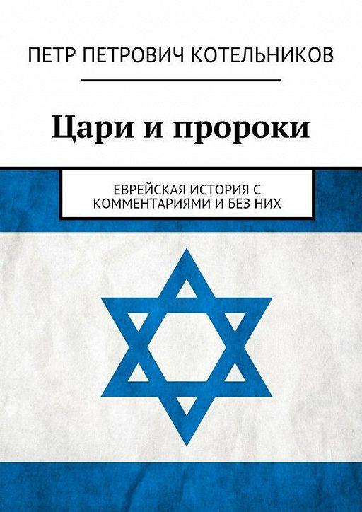 Цари ипророки. Еврейская история с комментариями и без них