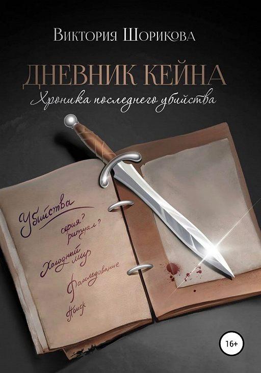 Дневник Кейна. Хроника последнего убийства