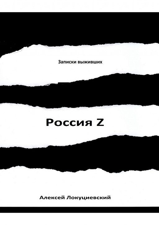 Россия Z