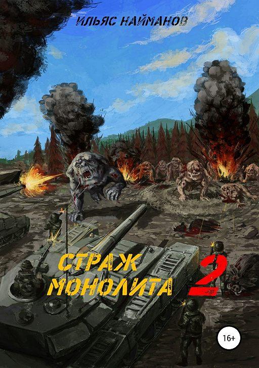 Страж Монолита 2. Фантастический роман