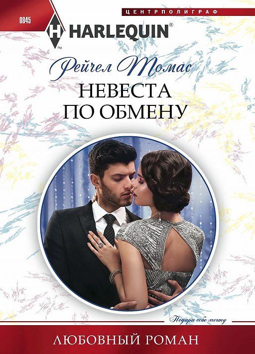 Невеста по обмену