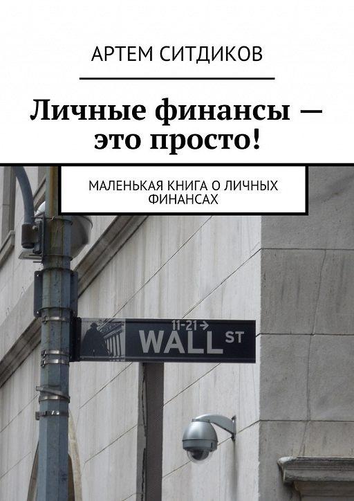 """Купить книгу """"Личные финансы– это просто! Маленькая книга оличных финансах"""""""
