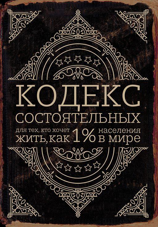 Кодекс состоятельных. Живи, как 1% населения в мире