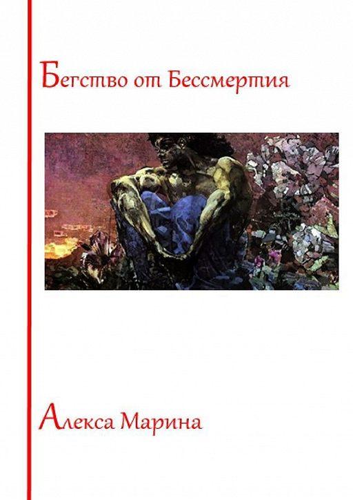 """Купить книгу """"Бегство от Бессмертия"""""""