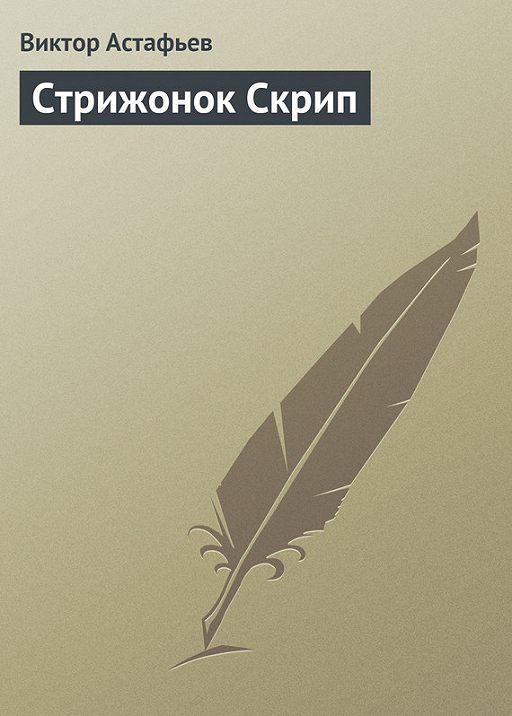"""Купить книгу """"Стрижонок Скрип"""""""