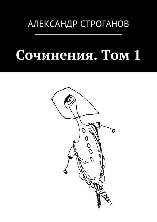 Сочинения. Том 1