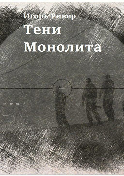 Тени Монолита