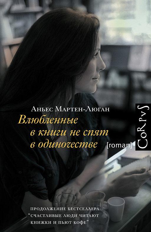 Влюбленные в книги не спят в одиночестве