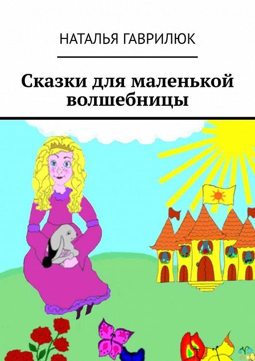 Сказки для маленькой волшебницы