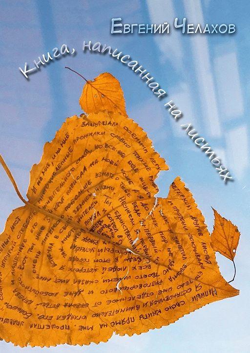 """Купить книгу """"Книга, написанная на листьях"""""""