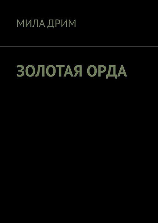 Золотаяорда