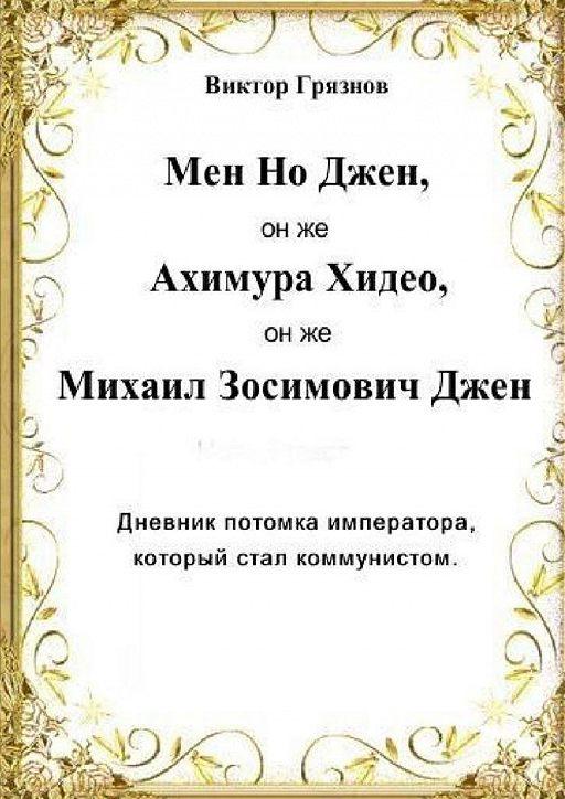 Мен НоДжен, онже Ахимура Хидео, онже Михаил Зосимович Джен. Дневник потомка императора, который стал коммунистом
