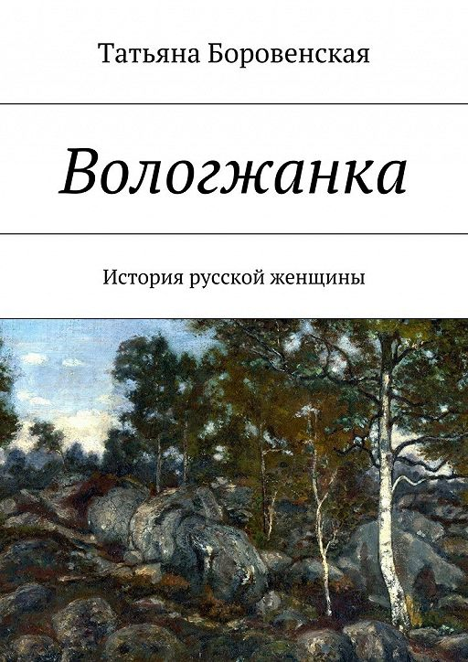 Вологжанка. История русской женщины