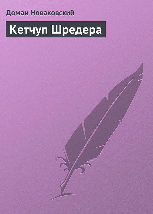 Кетчуп Шрeдера