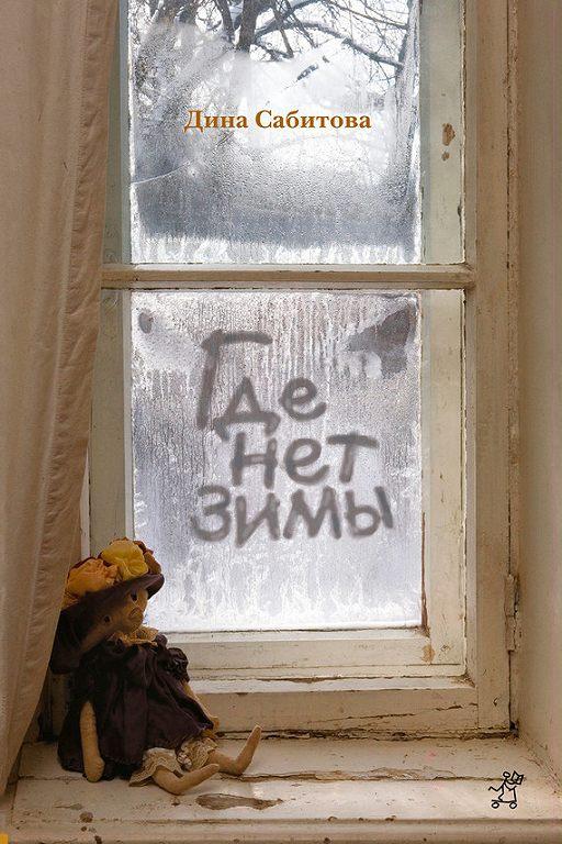 Где нет зимы