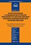 Светлана Владимировна Матиящук -Комментарий к Федеральному закону «Об энергосбережении и о повышении энергетической эффективности и о внесении изменений в отдельные законодательные акты Российской Федерации» (постатейный)