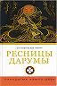 Юрий Евгеньевич Холин, Сергей Николаевич Коваль - Ресницы Дарумы: парадигма Кэмпо-Дзэн