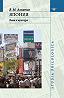Владимир Алпатов - Япония: язык и культура
