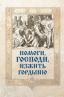 Игумен Митрофан (Гудков) -Помоги, Господи, изжить гордыню
