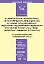 Ольга Александровна Борзунова -Комментарий к Федеральному закону «О страховых взносах в Пенсионный фонд РФ, Фонд социального страхования РФ, Федеральный фонд обязательного медицинского страхования и территориальные фонды обязательного медицинского страхования»