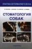 В. В. Фролов -Стоматология собак