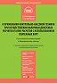 Д. В. Кандауров -Комментарий к Федеральному закону «О применении контрольно-кассовой техники при осуществлении наличных денежных расчетов и (или) расчетов с использованием платежных карт» (постатейный)