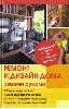 Ю. Н. Иванов -Ремонт и изменение дизайна квартиры