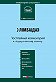 А. А. Кирилловых -Комментарий к Федеральному закону «О ломбардах» (постатейный)