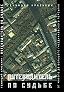 Геннадий Григорьевич Красухин -Путеводитель по судьбе: От Малого до Большого Гнездниковского переулка
