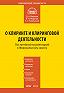 Д. А. Вавулин, В. Н. Федотов, А. С. Емельянов - Комментарий к Федеральному закону «О клиринге и клиринговой деятельности» (постатейный)