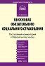 Е. К. Широкова -Комментарий к Федеральному закону от 16 июля 1999г.№165-ФЗ «Об основах обязательного социального страхования» (постатейный)